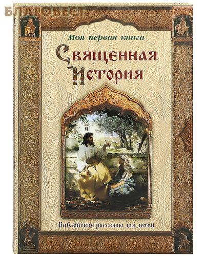 Священная история. Библейские рассказы для детей ( Воскресный день -  )