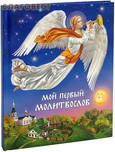 Мой первый молитвослов ( Дар,  Москва -  )