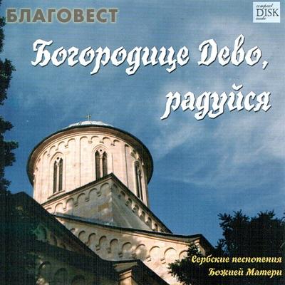 Диск (CD) Богородице Дево, радуйся. Сербские песнопения Божией Матери ( не указано -  )