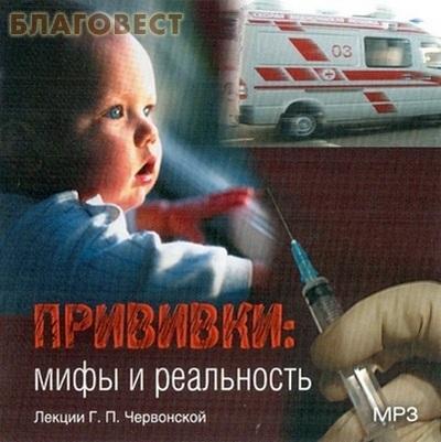 Диск (MP3) Прививки: мифы и реальность. Лекции Г. П. Червонской ( не указано -  )