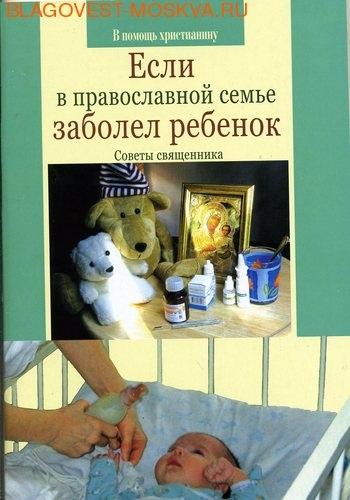 Если в православной семье заболел ребенок. Советы священника. В. Грозовский