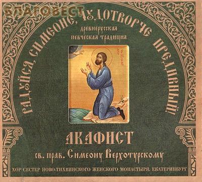 Диск (CD) Акафист св. прав. Симеону Верхотурскому ( Ново-Тихвинский женский монастырь, Екатеринбург -  )