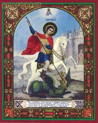 Икона великомученика георгия
