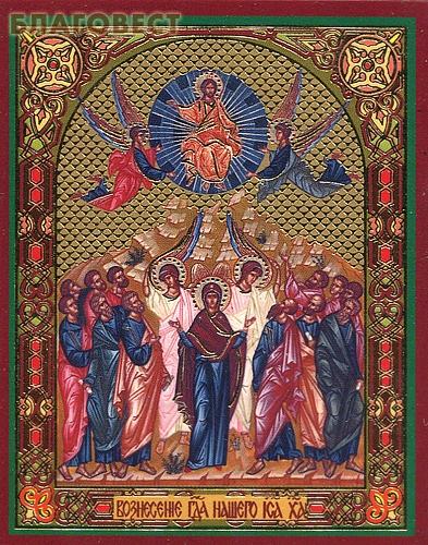 Икона Вознесение Господне
