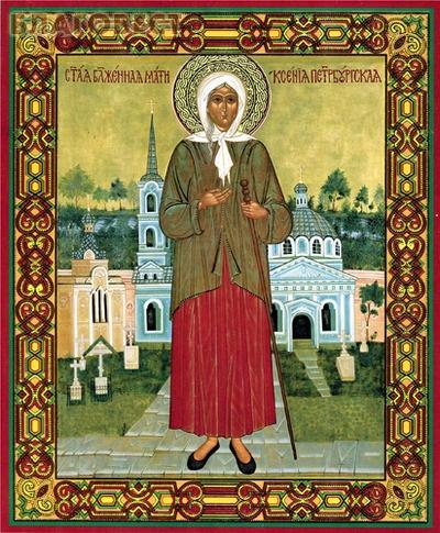 Икона Святая блаженная Ксения Петербургская ( Ермей -  )