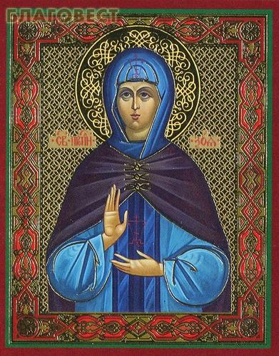 Икона Святая мученица Зоя Римская
