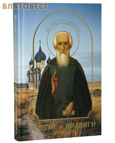 Преподобный Сергий Радонежский. Житие и подвиги