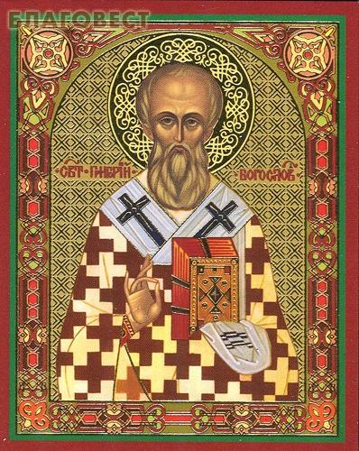 Икона Святитель Григорий Богослов, архиепископ Константинопольский