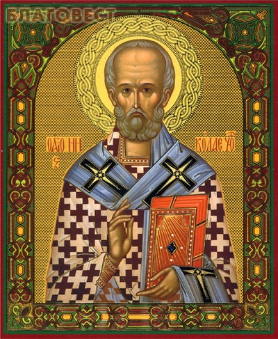 Икона Святитель Николай Архиепископ Мирликийских Чудотворец ( Ермей -  )