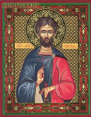 Икона Святой мученик Виктор