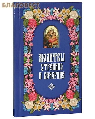 Молитвы утренние и вечерние. Русский крупный шрифт ( Дар,  Москва -  )