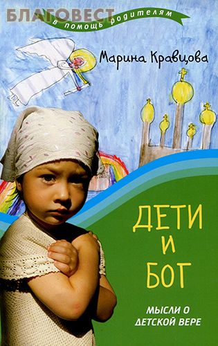Дети и Бог. Мысли о детской вере. М. Кравцова