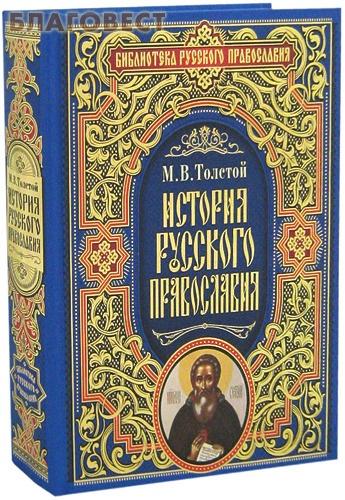 История русского православия. М. В. Толстой ( Эксмо Москва -  )
