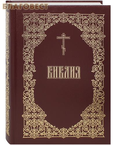 Библия. Русский язык ( Московской Патриархии -  )