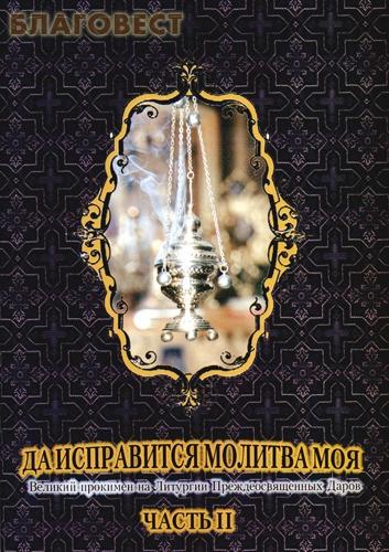 Да исправится молитва моя. Великий прокимен на Литургии Преждеосвященных Даров. Часть 2