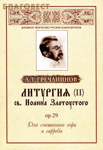 Литургия (II) св. Иоанна Златоустого, ор. 29. для смешанного хора a capella. А. Т. Гречанинов ( Живоносный Источник -  )