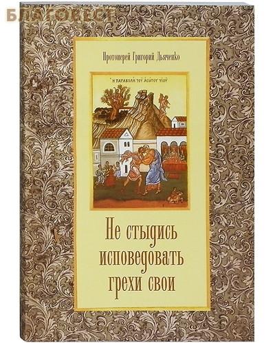 Не стыдись исповедовать грехи свои. Протоиерей Григорий Дьяченко ( Терирем -  )