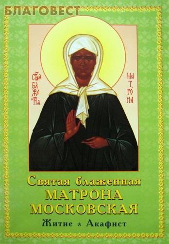 Святая блаженная Матрона Московская. Житие. Акафист