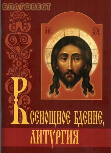 Всенощное бдение, литургия ( Белорусский Экзархат -  )