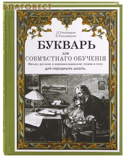 Букварь для совместного обучения. Д. Тихомиров, Е. Тихомирова ( Лучи Софии, Минск -  )