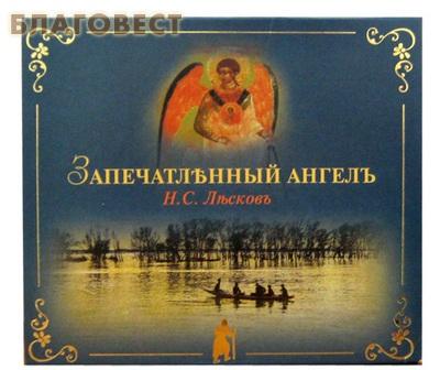 Диск (MP3) Запечатленный ангел. Н. С. Лесков