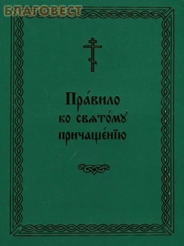 Правило ко Святому Причащению. Церковно-славянский шрифт ( Издательский Совет Русской Православной Церкви -  )