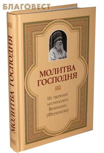 Молитва Господня. Из творений митрополита Вениамина (Федченкова)