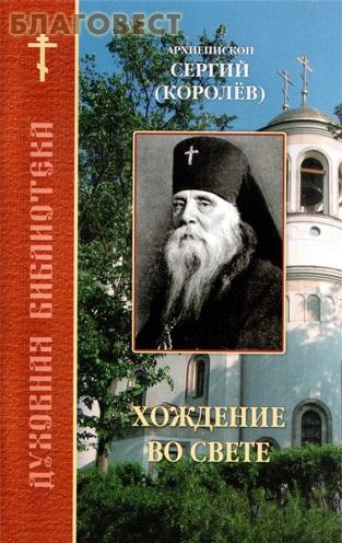 Хождение во свете. Архиепископ Сергий (Королёв)