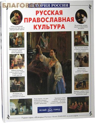 Русская православная культура. Наталия Скоробогатько ( Белый город -  )