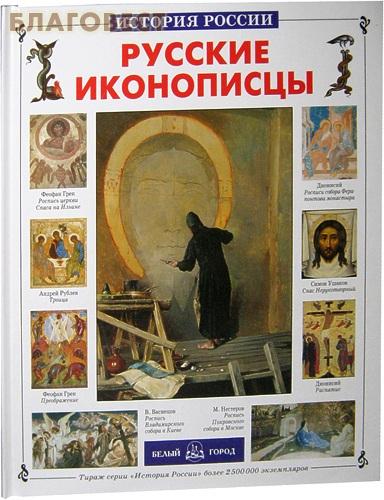 Русские иконописцы. Елена Григорьева ( Белый город -  )