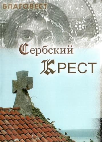 Диск (DVD) Сербский крест ( Братство во имя Воздвижения Честного и Животворящего Креста Господня -  )