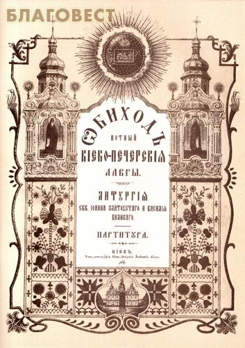Обиход нотный Киево-Печерской Лавры. Литургия свв. Иоанна Златоустого и Василия Великого