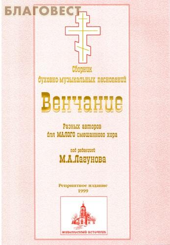Сборник духовно-музыкальных песнопений Венчание разных авторов для малого смешанного хора под редакцией М. А. Лагунова