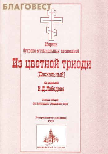Сборник духовно-музыкальных песнопений Из Цветной Триоди (Пасхальный) под редакцией Н. Д. Лебедева