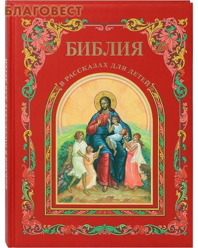 Библия в рассказах для детей ( Московской Патриархии -  )