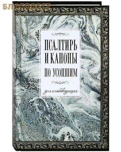 Псалтирь и каноны по усопшим для слабовидящих. Русский шрифт