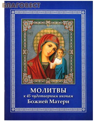 Молитвы к 45 чудотворным иконам Божией Матери. В ассортименте ( Братцевский благовестник -  )