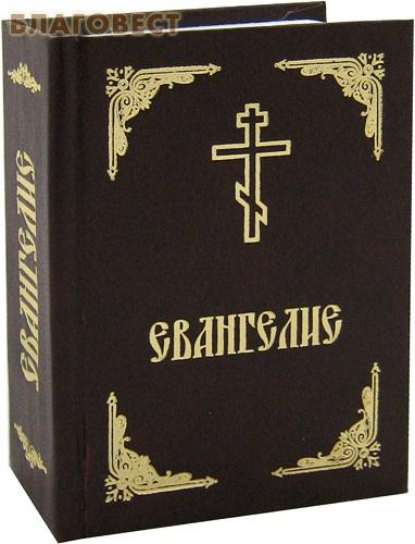 Евангелие. Карманный формат. Русский язык ( Киево-Печерская Лавра -  )