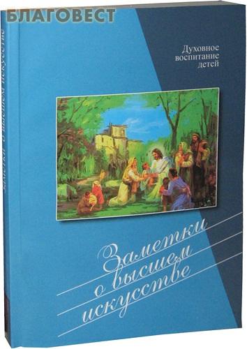 Заметки о высшем искусстве. Духовное воспитание детей ( Киево-Печерская Лавра -  )