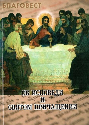 Об Исповеди и Святом Причащении ( Киево-Печерская Лавра -  )