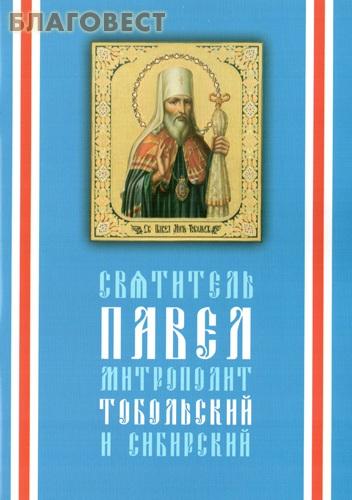 Святитель Павел, митрополит Тобольский и Сибирский (1705-1770). Протоиерей Феодор Титов ( Киево-Печерская Лавра -  )