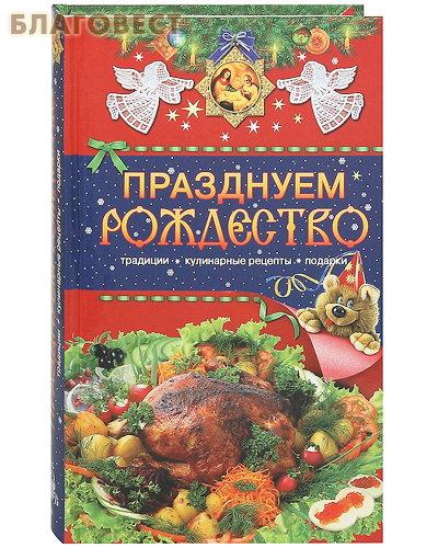 Празднуем Рождество. Традиции. Кулинарные рецепты. Подарки ( Дар,  Москва -  )