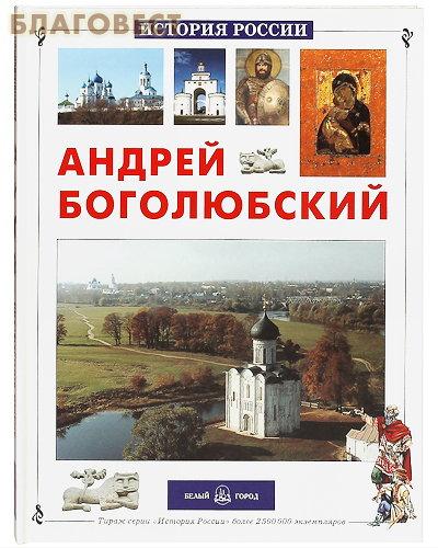 Андрей Боголюбский. Наталия Соломко, Геннадий Сколов