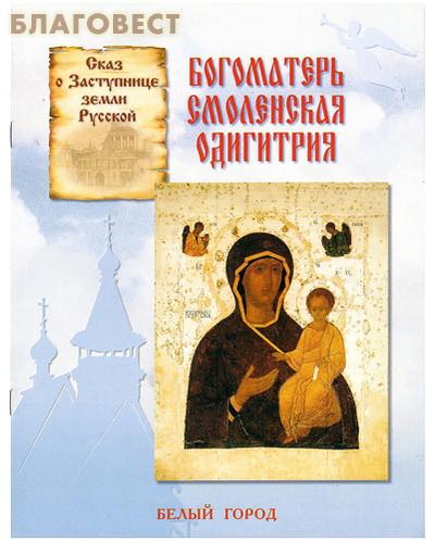 Богоматерь Смоленская Одигитрия. Сказ о Заступнице земли Русской