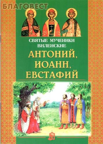 Святые мученики Виленские Антоний, Иоанн, Евстафий ( Белорусская Православная Церковь, Минск -  )