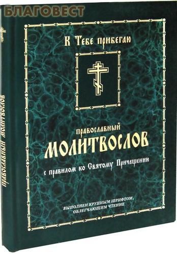 Молитвослов православный с правилом ко Святому Причащению