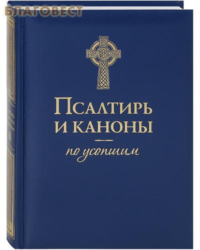 Псалтирь и каноны по усопшим. Русский шрифт. Цвет в ассортименте