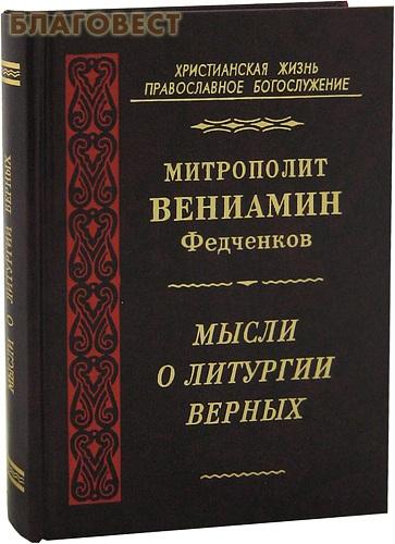 Мысли о литургии верных. Митрополит Вениамин Федченков ( Правило Веры, Москва -  )