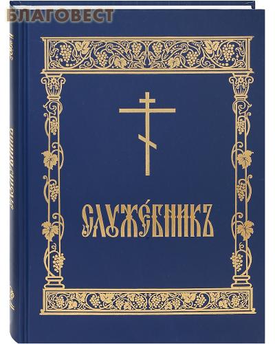 Служебник. Церковно-славянский шрифт. Цвет в ассортименте