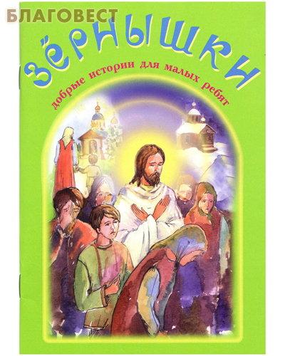 Зернышки. Добрые истории для малых ребят. Выпуск 3